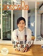 ecocolo (エココロ) 2009年 04月号 [雑誌]