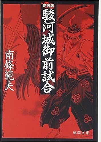 駿河城御前試合 (徳間文庫) | 南...