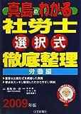 真島のわかる社労士選択式徹底整理 労働編〈2009年版〉 (真島のわかる社労士シリーズ)
