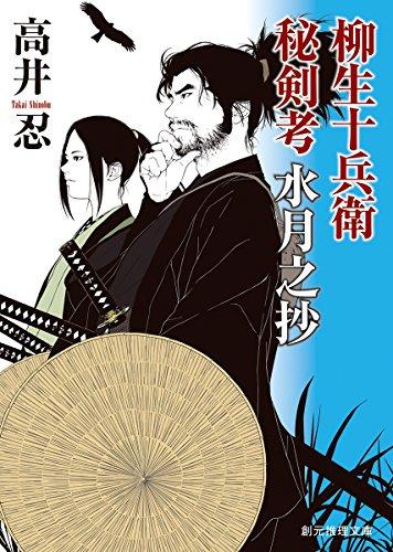 柳生十兵衛秘剣考 水月之抄 (創元推理文庫)