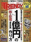 日経トレンディ 2018年 10 月号