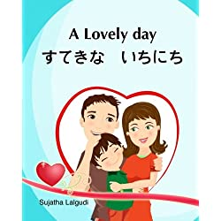 Kids Valentine book: A lovely Day (Bilingual English Japanese) Picture book: Children's Japanese book. English Japanese children's picture book ... for children) (Volume 14) (Japanese Edition)