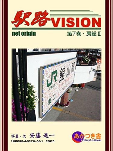 Ekiji Vision vol7 Boso 2 (Japanese Edition) por Shinichi Ando