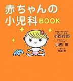 赤ちゃんの小児科BOOK