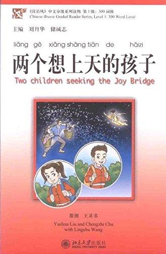 Liang ge xiang shang tian de haizi / Two children seeking the Joy Bridge: Chinese Breeze Graded Reader Series - Level 1: 300 Words Level /Hanyu feng zhongwen fenji xilie duwu di-yi ji: 300 ci ji from Brand: