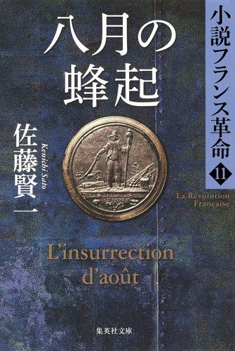 八月の蜂起 小説フランス革命 11 (集英社文庫)