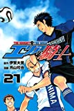 エリアの騎士(21) (講談社コミックス)