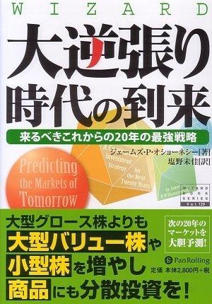 大逆張り時代の到来―来るべきこれからの20年の最強戦略 (ウィザードブックシリーズ129)