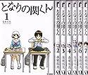 となりの関くん(KADOKAWA)コミック1-7巻セット(MFコミックスフラッパーシリーズ)