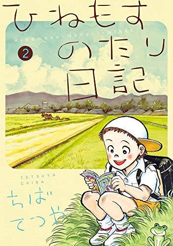 ひねもすのたり日記 (第2集) (ビッグコミックススペシャル)
