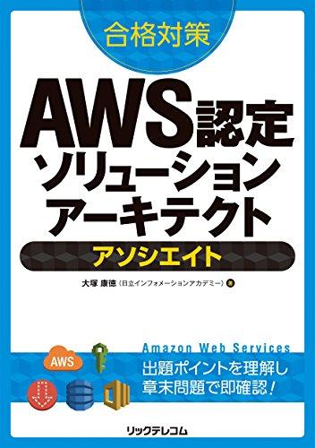 合格対策 AWS認定ソリューションアーキテクト - アソシエイト