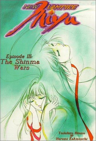 New Vampire Miyu Graphic Novel #TPB 3 (2nd) VF/NM ; Ironcat comic book