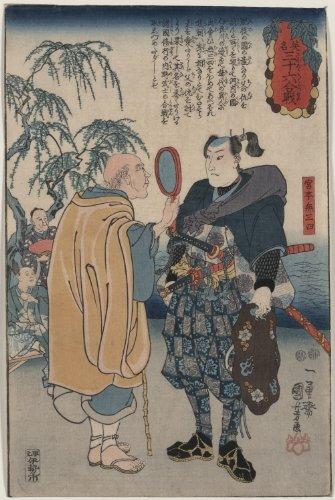 1850 Man holding up a magnifying glass to look at the famous samurai swordsman Miyamoto Musashi. Artist: Utagawa Kuniyoshi.