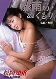 驟雨のぬくもり 松岡知重 [DVD]