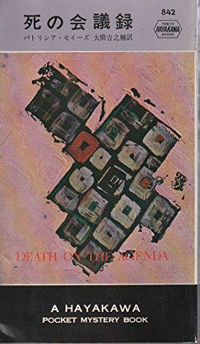 死の会議録 (1964年) 感想 パト...
