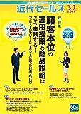 近代セールス 2017年 3/1号 [雑誌]