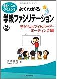 よくわかる学級ファシリテーション②―子どもホワイトボード・ミーティング編― (信頼ベースのクラスをつくる)