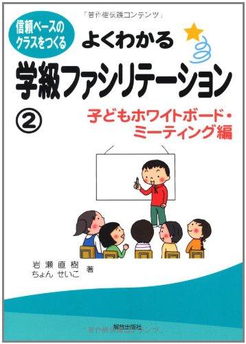 Yoku wakaru gakkyu fashiriteshon : Shinrai besu no kurasu o tsukuru. 2 kodomo howaito bodo mitinguhen. pdf