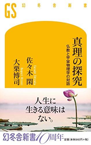 真理の探究 仏教と宇宙物理学の対話 (幻冬舎新書)