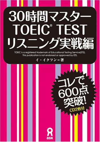 30 hours master TOEIC (R) TEST listening combat Hen (2007) ISBN: 4872176480 [Japanese Import]