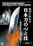 現代に伝わる 日本刀の心と技~備前長船の名刀に挑む~ [DVD]