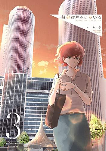 織部姉妹のいろいろ 3 (LINEコミックス)