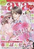 Young Love Comic aya 2018年6月号
