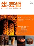 炎芸術 111―見て・買って・作って・陶芸を楽しむ 特集:備前
