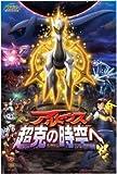 Pokemon Puzzle 500 pieces Movie 12 Arceus and the Jewel of Life Arceus Advent AM500-L108