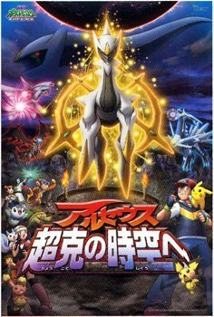 Pokemon Puzzle 500 pieces Movie 12 Arceus and the Jewel of Life Arceus Advent AM500-L108