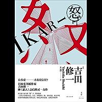 怒 (日本重量级芥川奖作家吉田修一,《恶人》之后又一新作,比《白夜行》更凄美,比《告白》更深刻,照见都市人无处遁形的孤独)