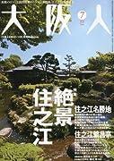 大阪人 2010年 07月号 [雑誌]