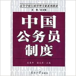 Amazoncom Higher Education Administration Management Series China