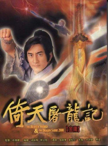 TVB Tv Series [The Heaven Sword & the Dragon Sabre 2000] Hong Kong Drama (The Heaven Sword & The Dragon Sabre 2000)