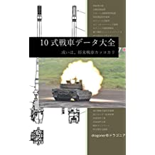 Corpus of Japanese Type 10 main battle tank (Japanese Edition)