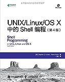 UNIX/Linux/OS X中的Shell编程(第4版)