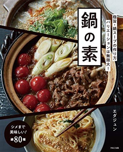 鍋の素 ―極旨・鍋スープの作り方 バリエーションは無限大!