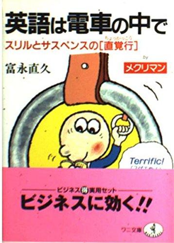 英語は電車の中で―スリルとサスペンスの〔直覚行〕 (ワニ文庫)