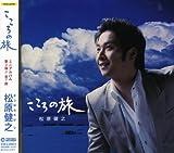 Kokoro No Tabi by Takeshi Matsubara (2012-05-16)