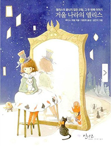 Through the Looking-Glass, and What Alice Found There (Korean Edition) Kim Min Ji Illustrator ebook