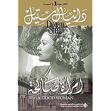 إمرأة صالحة