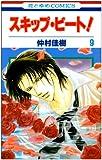 Skip Beat! Vol.9 [Japanese Edition] (Sukippu Biito!)