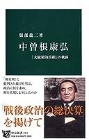 中曽根康弘 - 「大統領的首相」の軌跡 (中公新書)