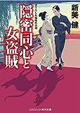 隠密同心と女盗賊 (コスミック・時代文庫)