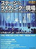 ステージ&ライティングの現場 volume03 (リットーミュージック・ムック)