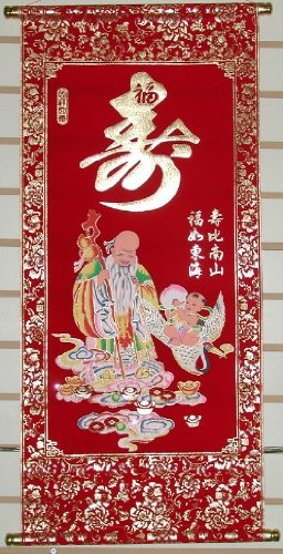 Chinese Longevity Scroll - Velvet with gold embossing size: