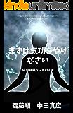 まずは気功をやりなさいー中田齋藤ラジオVol.3ー 中田齋藤ラジオシリーズ