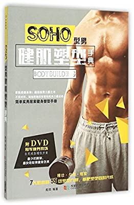 A Bodybuilding Book for SOHO Men (With A DVD) (Chinese Edition)