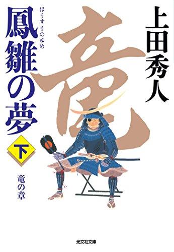 鳳雛の夢(下): 竜の章 (光文社時代小説文庫)