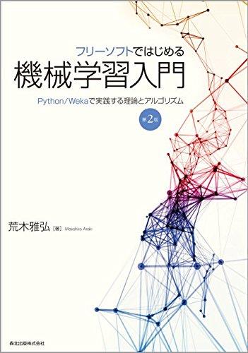 フリーソフトではじめる機械学習入門(第2版):Python/Wekaで実践する理論とアルゴリズム